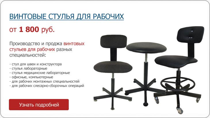 Винтовые стулья для рабочих